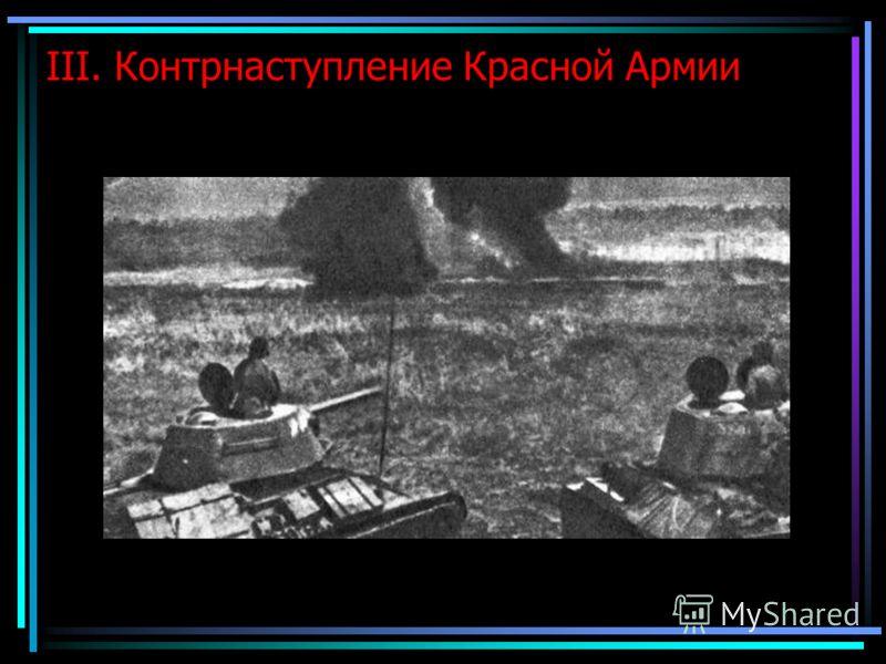 III. Контрнаступление Красной Армии