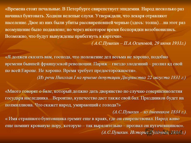«Времена стоят печальные. В Петербурге свирепствует эпидемия. Народ несколько раз начинал бунтовать. Ходили нелепые слухи. Утверждали, что лекаря отравляют население. Двое из них были убиты рассвирепевшей чернью (здесь: толпа)…на этот раз возмущение