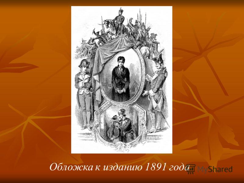 Обложка к изданию 1891 года