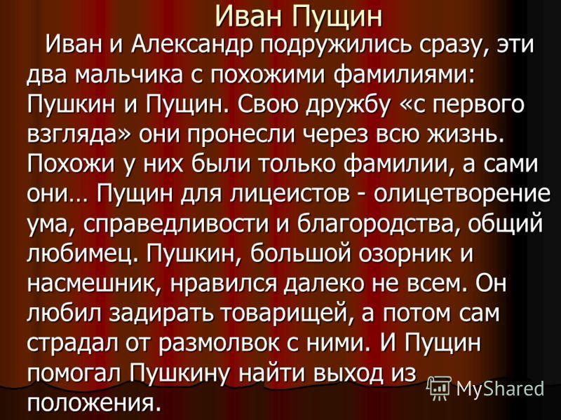 Иван Пущин (1798-1859)