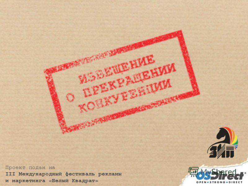 Проект подан на III Международный фестиваль рекламы и маркетинга «Белый Квадрат»