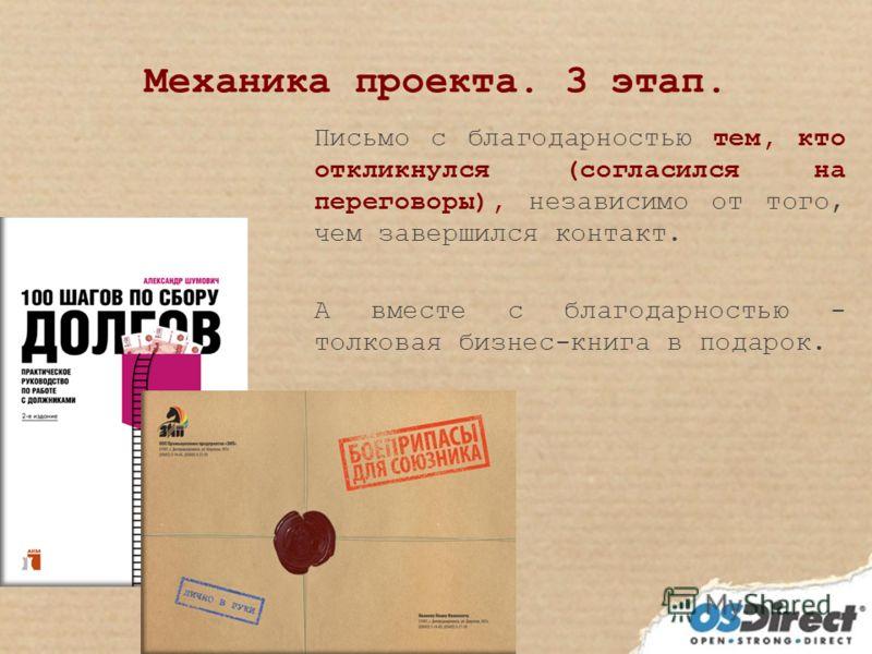 Механика проекта. 3 этап. Письмо с благодарностью тем, кто откликнулся (согласился на переговоры), независимо от того, чем завершился контакт. А вместе с благодарностью - толковая бизнес-книга в подарок.