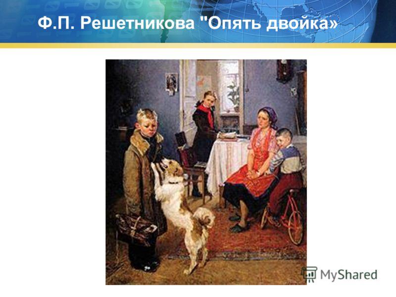 Ф.П. Решетникова Опять двойка»