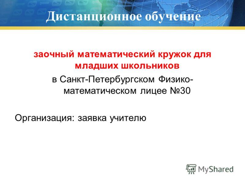Дистанционное обучение заочный математический кружок для младших школьников в Санкт-Петербургском Физико- математическом лицее 30 Организация: заявка учителю