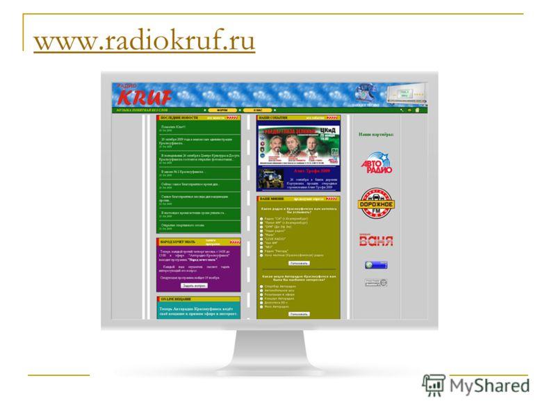 www.radiokruf.ru