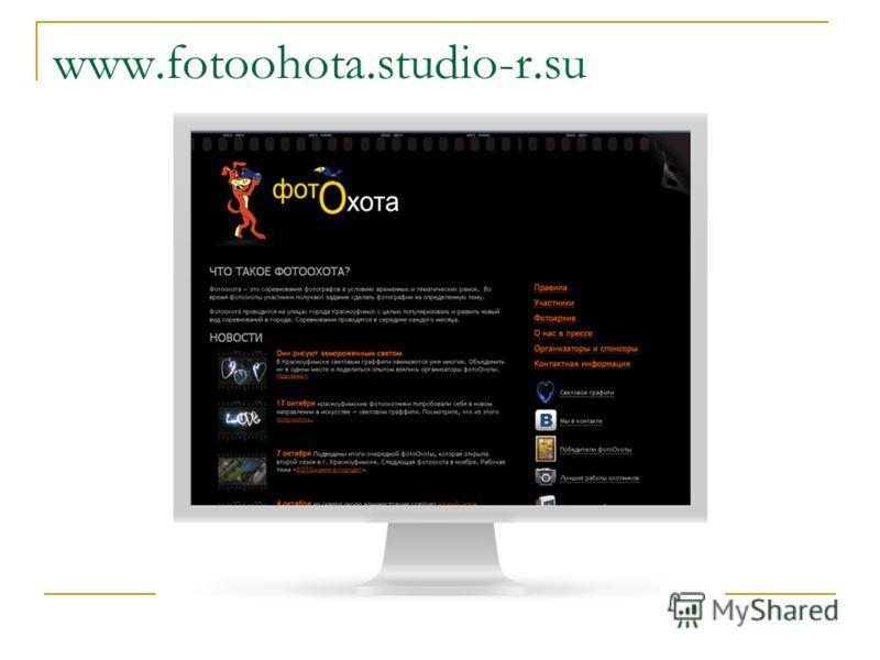 www.fotoohota.studio-r.su