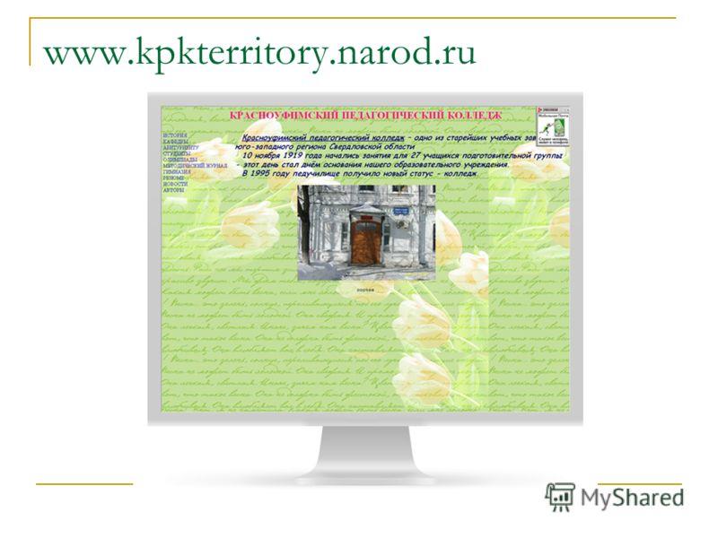 www.kpkterritory.narod.ru