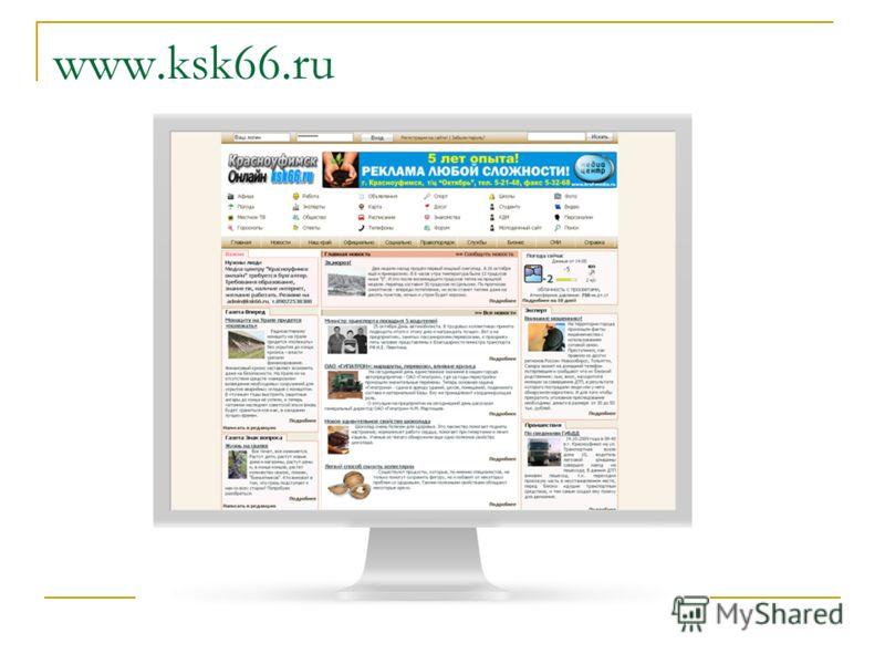 www.ksk66.ru