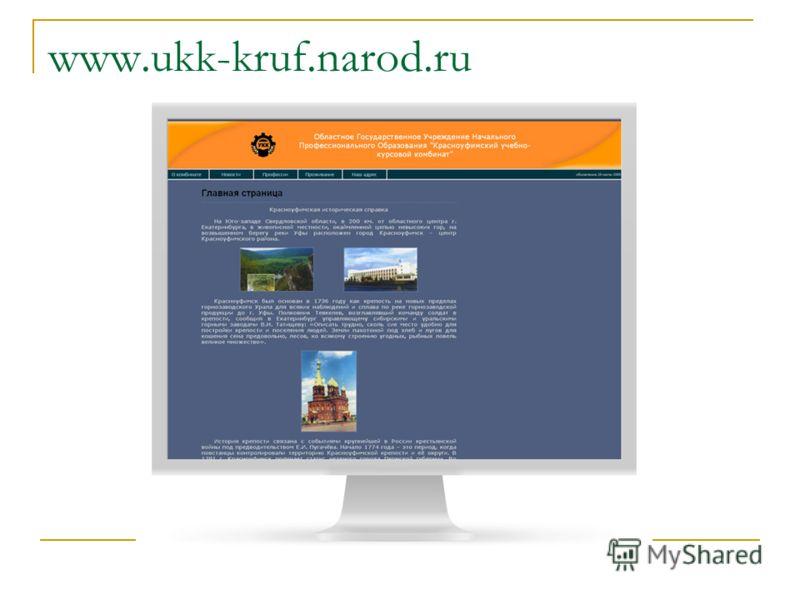www.ukk-kruf.narod.ru