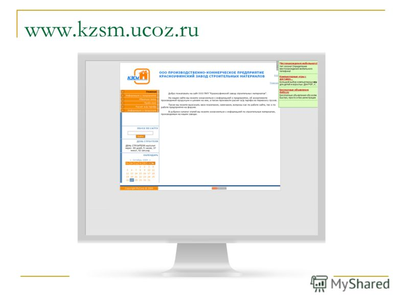 www.kzsm.ucoz.ru