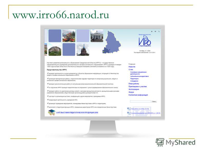 www.irro66.narod.ru