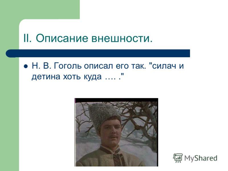 II. Описание внешности. Н. В. Гоголь описал его так. силач и детина хоть куда …..