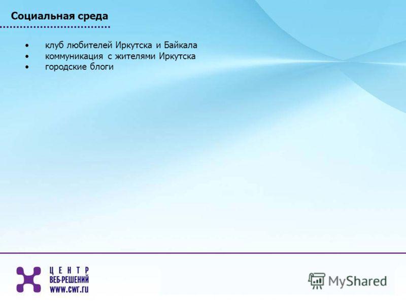 Социальная среда клуб любителей Иркутска и Байкала коммуникация с жителями Иркутска городские блоги