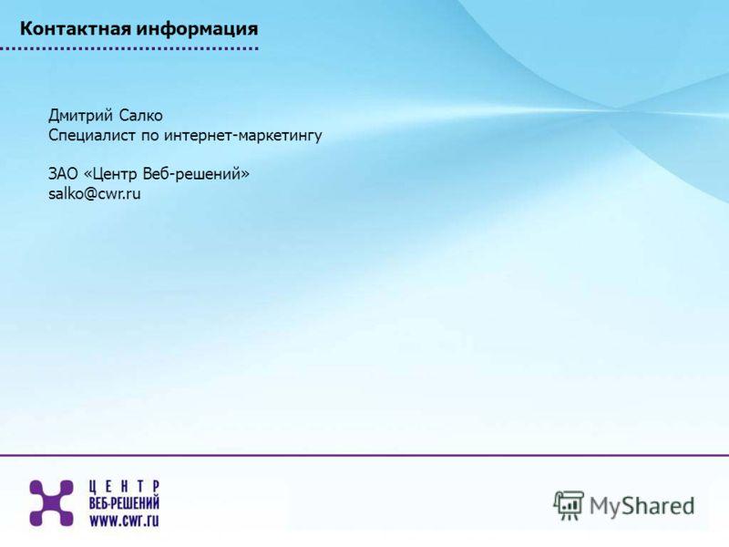 Контактная информация Дмитрий Салко Специалист по интернет-маркетингу ЗАО «Центр Веб-решений» salko@cwr.ru