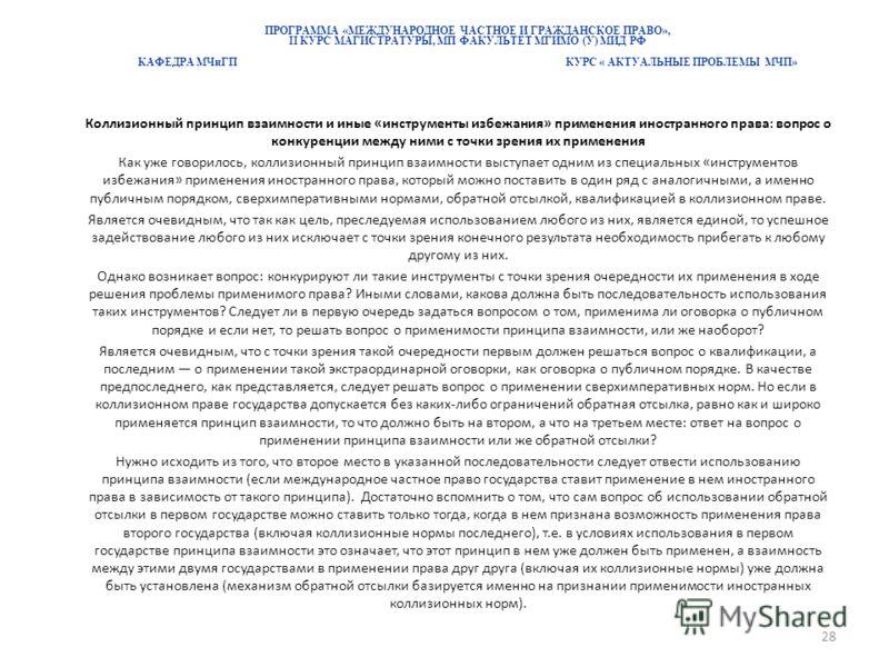 ПРОГРАММА «МЕЖДУНАРОДНОЕ ЧАСТНОЕ И ГРАЖДАНСКОЕ ПРАВО», II КУРС МАГИСТРАТУРЫ, МП ФАКУЛЬТЕТ МГИМО (У) МИД РФ КАФЕДРА МЧиГП КУРС « АКТУАЛЬНЫЕ ПРОБЛЕМЫ МЧП» Коллизионный принцип взаимности и иные «инструменты избежания» применения иностранного права: воп