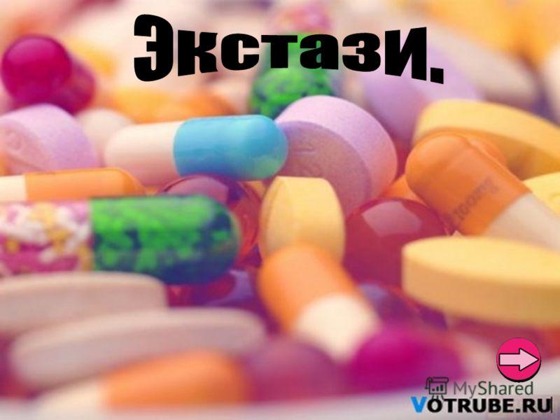Экстази Экстази – наркотик вне закона. Американское агентство по борьбе с наркотиками классифицирует экстази как наркотик из «Списка I» опасных препаратов, которые никоим образом не используются в медицине. В «Списке I» также такие наркотики, как гер