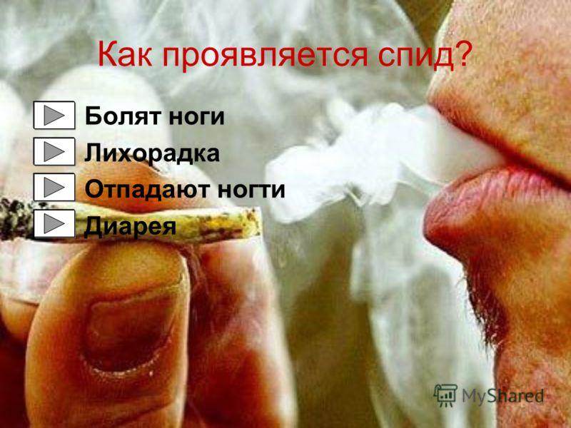 Каким образом передается СПИД? Воздушно-капельным путем Через слизистые оболочки При половом контакте Через открытые раны(т.е попав в кровь)