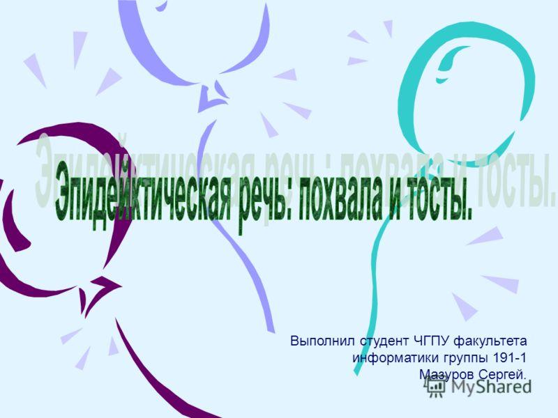 Выполнил студент ЧГПУ факультета информатики группы 191-1 Мазуров Сергей.