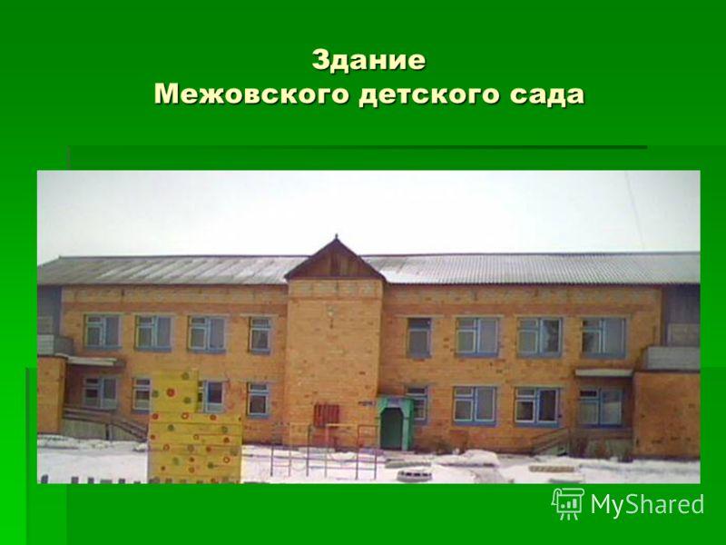 Здание Межовского детского сада