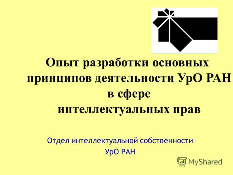 Отдел интеллектуальной собственности УрО РАН Опыт разработки основных принципов деятельности УрО РАН в сфере интеллектуальных прав
