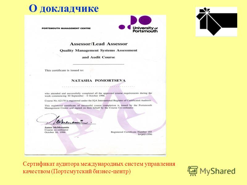 О докладчике Сертификат аудитора международных систем управления качеством (Портсмутский бизнес-центр)