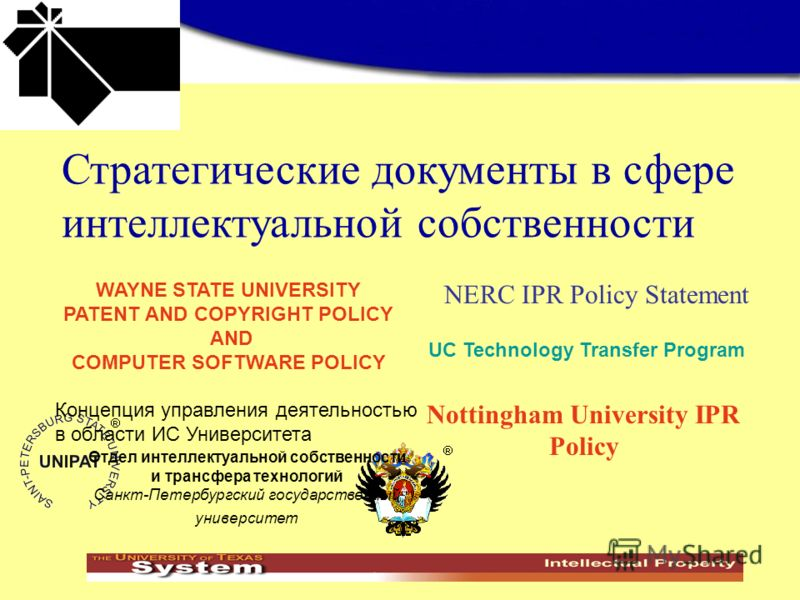 Стратегические документы в сфере интеллектуальной собственности WAYNE STATE UNIVERSITY PATENT AND COPYRIGHT POLICY AND COMPUTER SOFTWARE POLICY UC Technology Transfer Program NERC IPR Policy Statement Nottingham University IPR Policy Отдел интеллекту