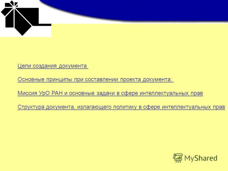 Цели создания документа Основные принципы при составлении проекта документа: Миссия УрО РАН и основные задачи в сфере интеллектуальных прав Структура документа, излагающего политику в сфере интеллектуальных прав