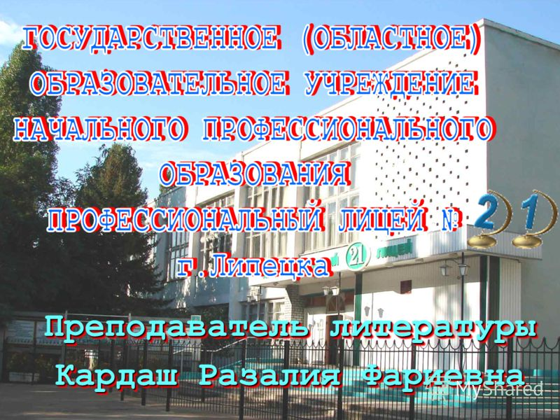 Преподаватель литературы Кардаш Разалия Фариевна Преподаватель литературы Кардаш Разалия Фариевна