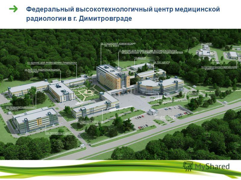 Федеральный высокотехнологичный центр медицинской радиологии в г. Димитровграде