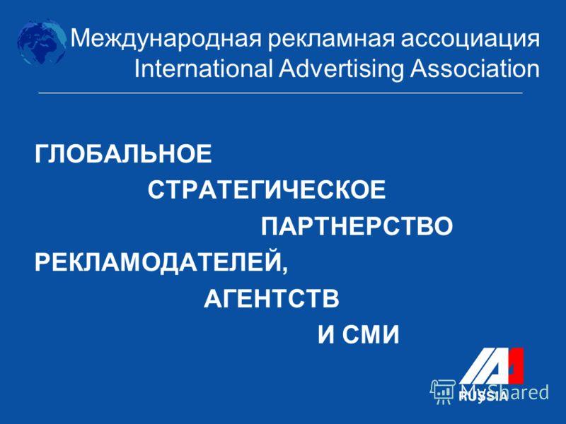 Международная рекламная ассоциация International Advertising Association ГЛОБАЛЬНОЕ СТРАТЕГИЧЕСКОЕ ПАРТНЕРСТВО РЕКЛАМОДАТЕЛЕЙ, АГЕНТСТВ И СМИ