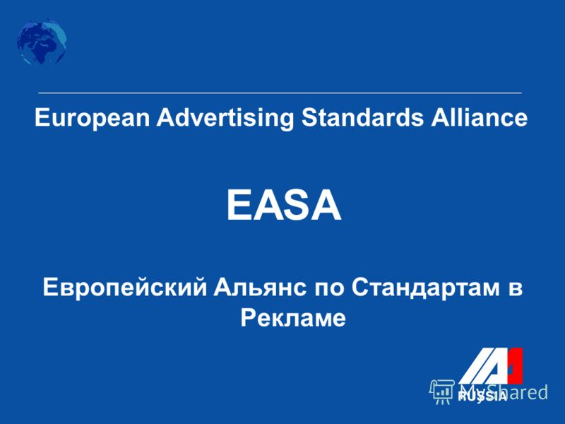 European Advertising Standards Alliance EASA Европейский Альянс по Стандартам в Рекламе