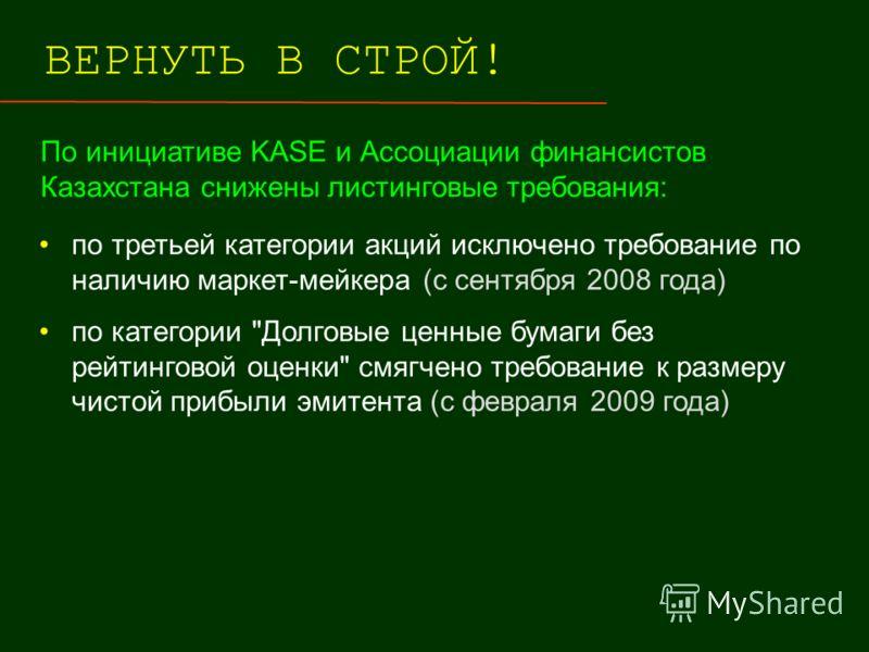 ВЕРНУТЬ В СТРОЙ! По инициативе KASE и Ассоциации финансистов Казахстана снижены листинговые требования: по третьей категории акций исключено требование по наличию маркет-мейкера (с сентября 2008 года) по категории