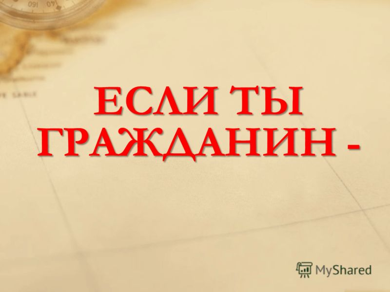 ЕСЛИ ТЫ ГРАЖДАНИН -