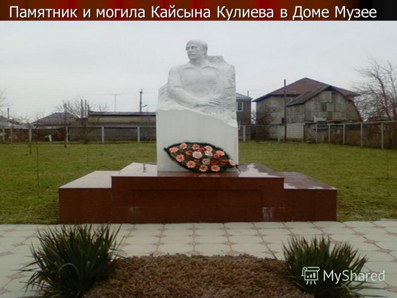 Памятник и могила Кайсына Кулиева в Доме Музее Памятник и могила Кайсына Кулиева в Доме Музее
