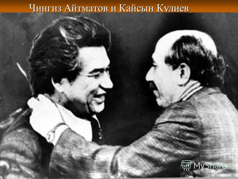 Чингиз Айтматов и Кайсын Кулиев Чингиз Айтматов и Кайсын Кулиев