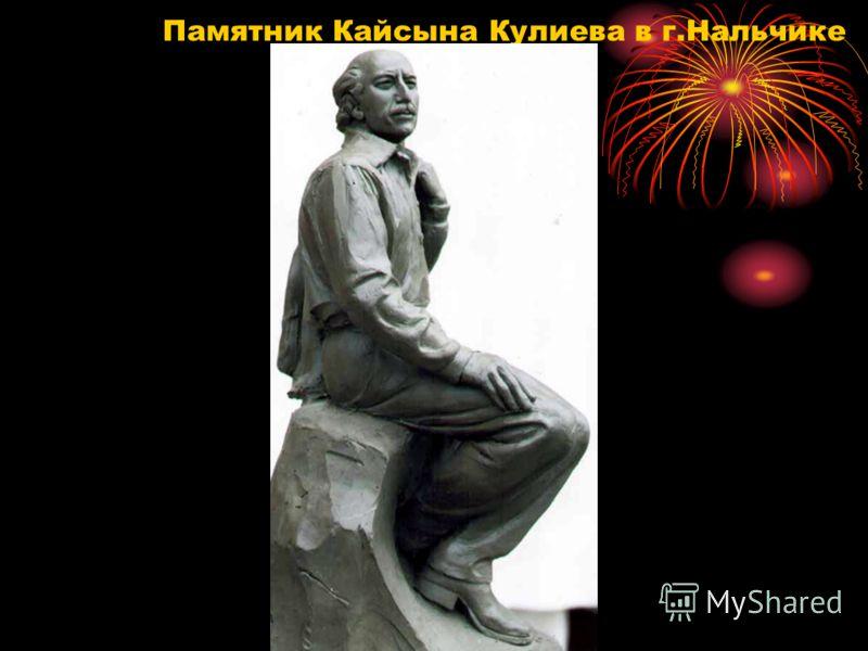 Памятник Кайсына Кулиева в г.Нальчике