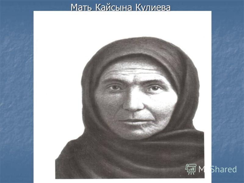 Мать Кайсына Кулиева Мать Кайсына Кулиева