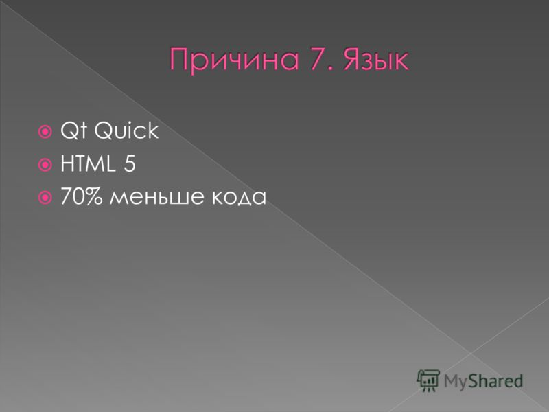 Qt Quick HTML 5 70% меньше кода
