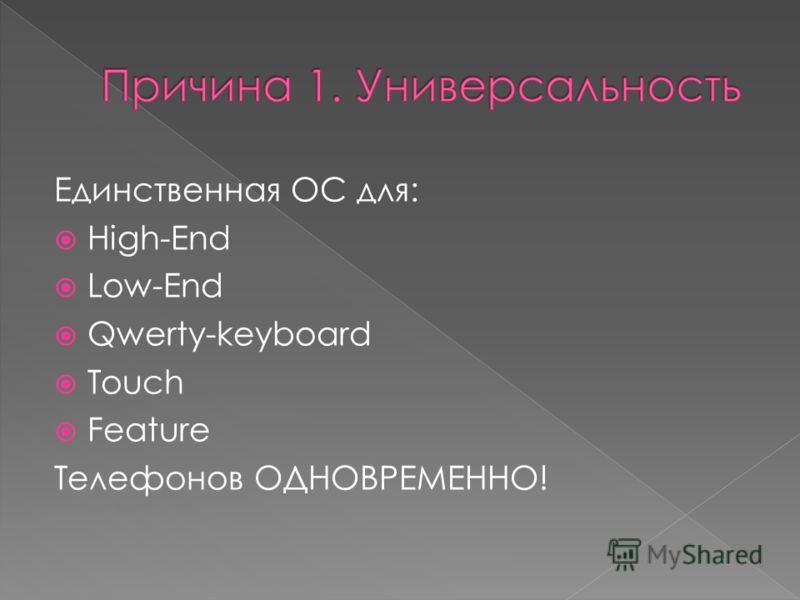 Единственная ОС для: High-End Low-End Qwerty-keyboard Touch Feature Телефонов ОДНОВРЕМЕННО!