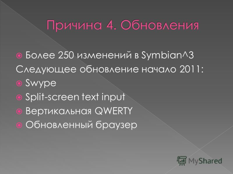 Более 250 изменений в Symbian^3 Следующее обновление начало 2011: Swype Split-screen text input Вертикальная QWERTY Обновленный браузер