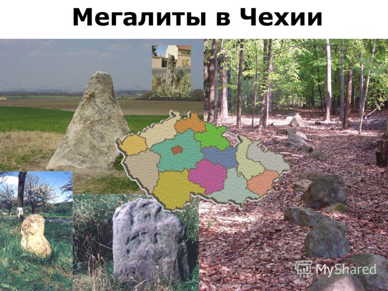 Мегалиты в Чехии