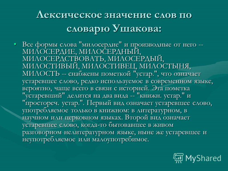 Лексическое значение слов по словарю Ушакова: Все формы слова