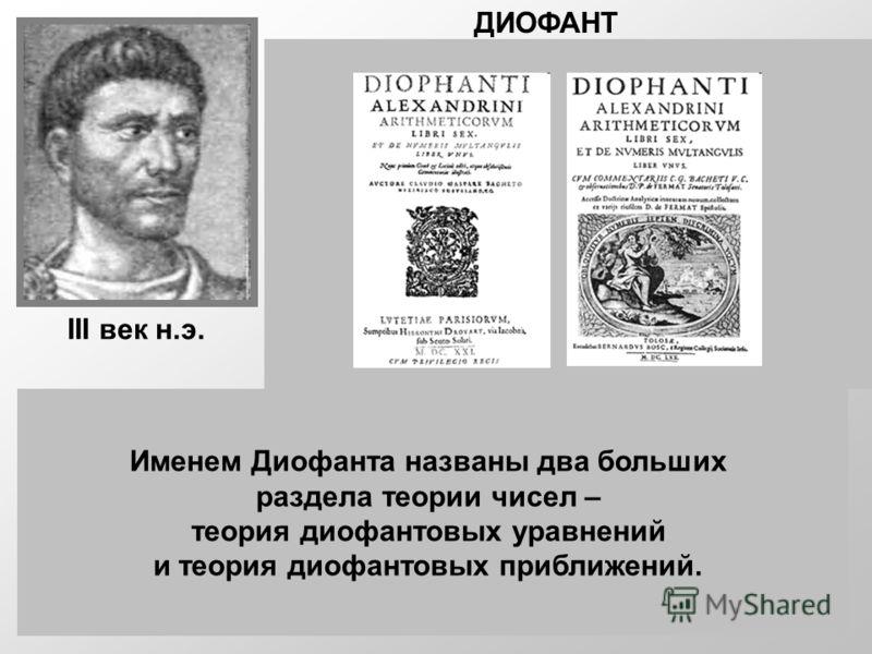 ДИОФАНТ Диофант -древнегреческий математик из Александрии. О его жизни нет почти никаких сведений. Сохранилась часть математического трактата Диофанта