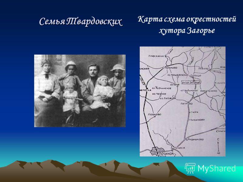Семья Твардовских Семья Твардовских Карта схема окрестностей хутора Загорье