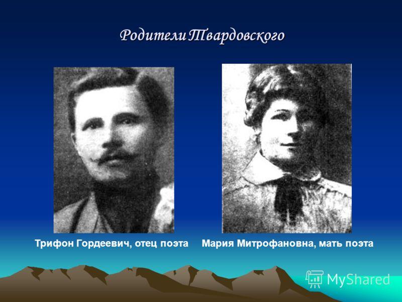 Родители Твардовского Трифон Гордеевич, отец поэтаМария Митрофановна, мать поэта