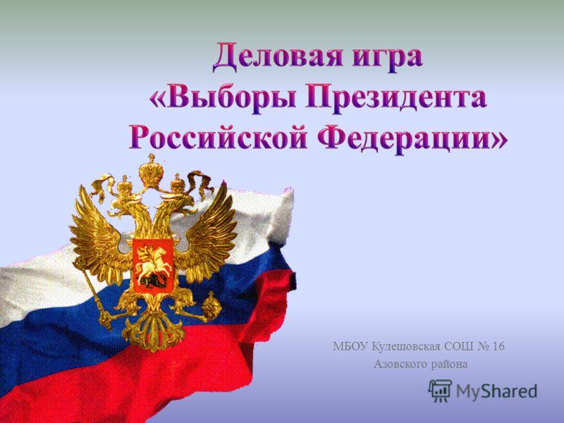 МБОУ Кулешовская СОШ 16 Азовского района
