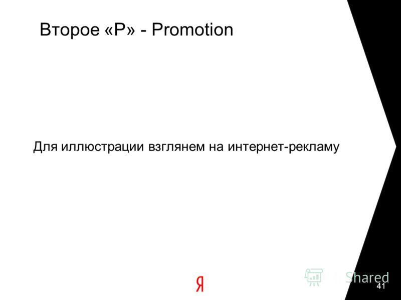 41 Второе «Р» - Promotion Для иллюстрации взглянем на интернет-рекламу