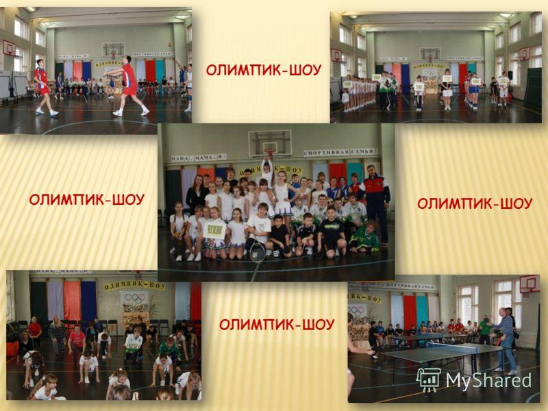 ОЛИМПИК-ШОУ