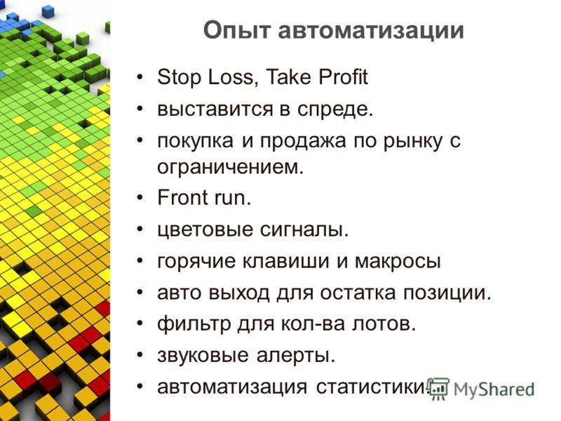Опыт автоматизации Stop Loss, Take Profit выставится в спреде. покупка и продажа по рынку с ограничением. Front run. цветовые сигналы. горячие клавиши и макросы авто выход для остатка позиции. фильтр для кол-ва лотов. звуковые алерты. автоматизация с