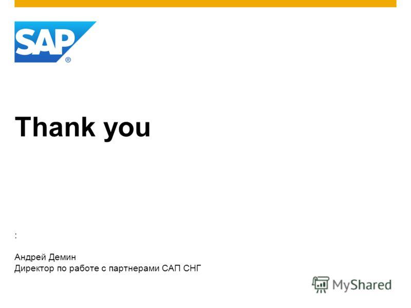 Thank you : Андрей Демин Директор по работе с партнерами САП СНГ